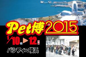 「Pet博2015」(横浜会場)