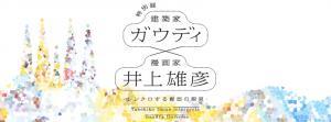 【金沢】特別展 ガウディ×井上雄彦 -シンクロする創造の源泉- Takehiko Inoue Interprets Gaudi's Universe