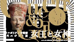 【神戸】特別展「メトロポリタン美術館 古代エジプト展-女王と女神」