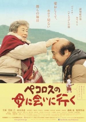 シネサロン・和光 第30回上映会 ペコロスの母に会いに行く -字幕付き上映-