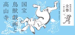 特別展覧会  修理完成記念「国宝 鳥獣戯画と高山寺」