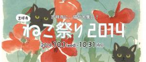 吉祥寺ねこ祭り 2014 〜吉祥寺に、猫が大集合!〜