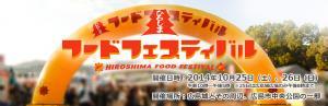 第10回 ひろしまフードフェスティバル(2014)