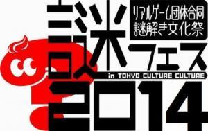 謎 フ ェ ス 2014~リアル謎解きゲーム団体合同 謎解きフェスティバル