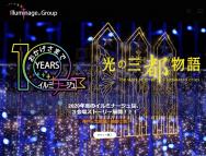 [兵庫の芸術イベント]神戸イルミナージュ