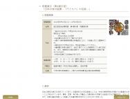 [神奈川の芸術イベント]「日本の食の風景-「そとたべ」の伝統-」