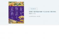 [大阪の芸術イベント]「源氏物語の絵画―伝土佐光信「源氏系図」をめぐって」