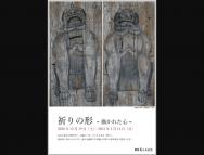 [熊本の芸術イベント]祈りの形