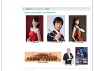 [広島の音楽イベント]広島プロミシングコンサート2020
