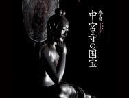 [福岡の芸術イベント]奈良中宮寺の国宝