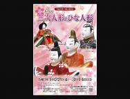 [広島の芸術イベント]「春を待つ 三次人形とひな人形」