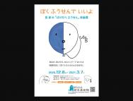 [長崎の芸術イベント]『ぼく ふうせんで いいよ』長新太「ばけたら ふうせん」原画展