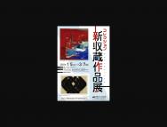 [岡山の芸術イベント]【3/2-7】新収蔵作品展