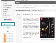 [福岡の芸術イベント]ふくおかの名宝―城と人とまち―
