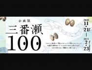 [千葉の芸術イベント]「三番瀬100」