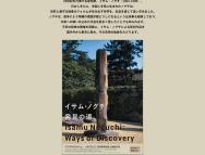[東京の芸術イベント]イサム・ノグチ 発見の道