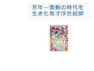 [埼玉の芸術イベント]芳年