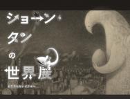 [福岡の芸術イベント]ショーン・タンの世界展
