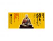 [京都の芸術イベント]【4/27-5/5】特別展 鑑真和上と戒律のあゆみ