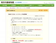 [熊本のその他イベント]【10/24・25】秋桜まつり2020・ナイトキャンプ参加者募集