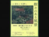 [兵庫の芸術イベント]【5/8,9】『樹々のある風景』