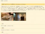 [熊本のその他イベント]柳幸典つなぎプロジェクト成果展2020