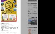 [熊本のその他イベント]あらお周遊スタンプラリー