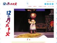 [北海道の演劇イベント]【12/24】「12の月のたき火」