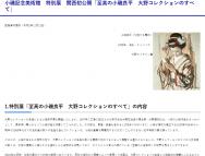 [兵庫の芸術イベント]「至高の小磯良平 大野コレクションのすべて」