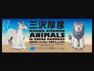 [大阪の芸術イベント]三沢厚彦