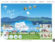 [熊本のその他イベント]阿蘇市「R57開通記念ドライブスタンプラリー」