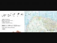 [京都の芸術イベント]【3/2-7】ゆびさきのこい