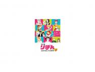 [鹿児島の芸術イベント]特別展 りぼん 250万りぼんっ子♥大増刊号