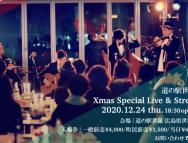 [広島の音楽イベント]道の駅世羅 presents BimBomBam楽団 Xmas Special Live'20