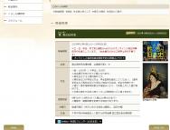 [千葉の芸術イベント]「性差(ジェンダー)の日本史」
