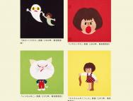 [岡山の芸術イベント]【岡山】『ねないこだれだ』誕生50周年記念 せなけいこ展