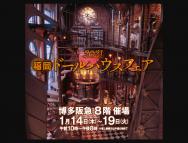 [福岡の芸術イベント]福岡ドールハウスフェア2021