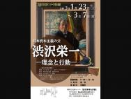 [岡山の芸術イベント]【2/23-28】「日本資本主義の父・渋沢栄一 ~理念と行動~」