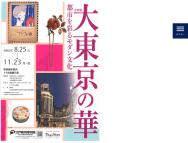 [東京のその他イベント]「大東京の華」