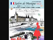 [滋賀の音楽イベント]Salon de Musíque vol.2