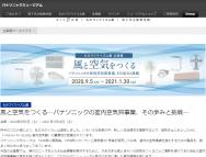 [大阪のその他イベント]風と空気をつくる―パナソニックの室内空気質事業、その歩みと挑戦―
