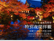 [京都の芸術イベント]金戒光明寺特別夜間拝観