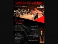 [兵庫の音楽イベント]KOBEバッハ合奏団