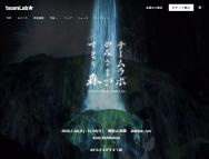[佐賀の芸術イベント]【御船山楽園】武雄のあかりめぐり 2020