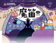 [滋賀の音楽イベント]びわ湖ホール オペラへの招待 モーツァルト作曲 歌劇『魔笛』