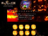 [長崎の芸術イベント]秋の光の王国