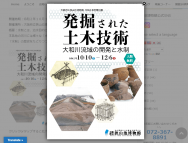 [大阪のその他イベント]「発掘された土木技術~大和川流域の開発と水制~」