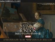 [東京の芸術イベント]ロンドン・ナショナル・ギャラリー展