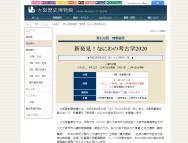 [大阪の芸術イベント]新発見!なにわの考古学2020