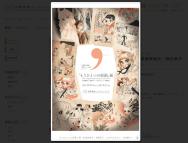 [京都の芸術イベント]「もうひとつの原画」展